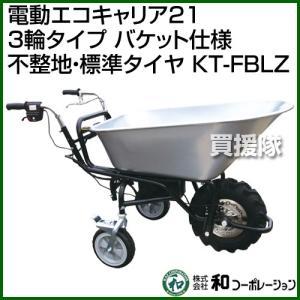 (法人限定)和コーポレーション 電動エコキャリア21 3輪タイプ バケット仕様 不整地・標準タイヤ KT-FBLZ|truetools