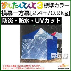 かんたんてんと3用 横幕 一方幕 2.4m/0.9kg|truetools