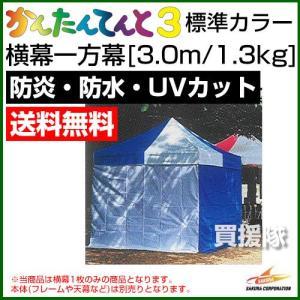 かんたんてんと3用 横幕 一方幕 3.0m/1.3kg|truetools