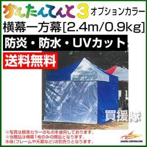 かんたんてんと3用 オプションカラー 横幕 一方幕 2.4m/0.9kg|truetools