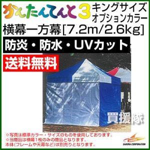 かんたんてんと3用キングサイズ オプションカラー 一方幕 7.2m/2.6kg|truetools