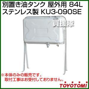 トヨトミ 別置き油タンク 屋外用 84L ステンレス製 KU3-090SE truetools