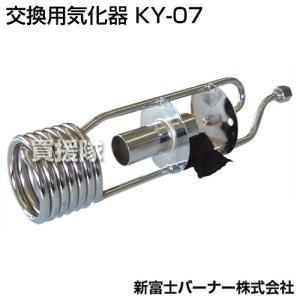 新富士バーナー 交換用気化器 KY-07|truetools