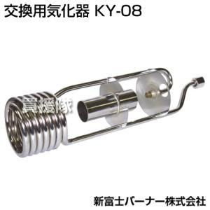新富士バーナー 交換用気化器 KY-08|truetools