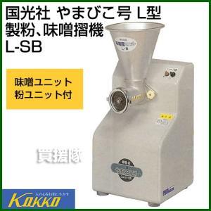国光社 やまびこ号 製粉、味噌摺機 L-SB 家庭用|truetools