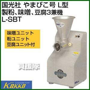 国光社 やまびこ号 製粉、味噌、豆腐3兼機 L-SBT|truetools