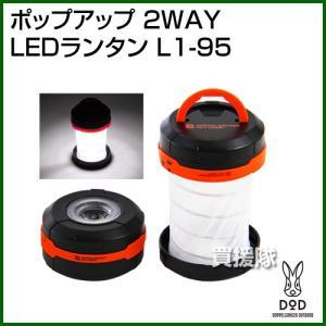 DOD(ディーオーディー) ポップアップ 2WAY LEDランタン L1-95|truetools