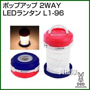 ドッペルギャンガー ポップアップ 2WAY LEDランタン L1-96|truetools