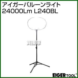 アイガーツール アイガーバルーンライト 24000Lm L240BL|truetools