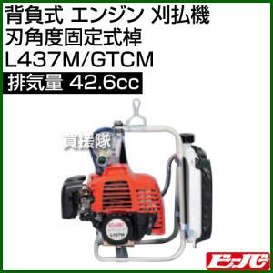 ビーバー 背負式 エンジン 刈払機 (刃角度固定式棹) L437M/GTCM [42.6cc]|truetools