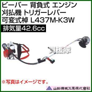 ビーバー 背負式 エンジン 刈払機 トリガーレバー 可変式棹 排気量42.6cc 山田機械工業 L437M-K3W 42.6cc|truetools