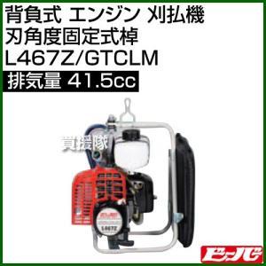 ビーバー 背負式 エンジン 刈払機 (刃角度固定式棹) L467Z/GTCLM [41.5cc]|truetools
