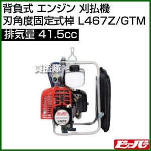 ビーバー 背負式 エンジン 刈払機 (刃角度固定式棹) L467Z/GTM [41.5cc]|truetools