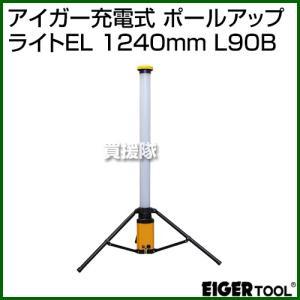 アイガーツール アイガー充電式 ポールアップライトEL 1240mm L90B [カラー:黒×黄]|truetools