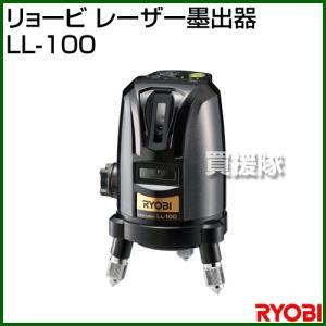 リョービ レーザー墨出器 LL-100|truetools