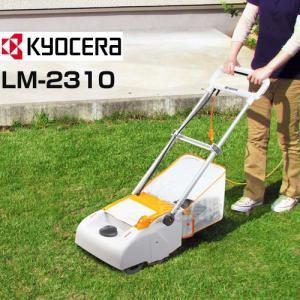 リョービ 電動式芝刈機 LM-2310|truetools