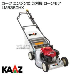 芝刈り機 カーツ エンジン式 芝刈機 53cm LM5360HX|truetools