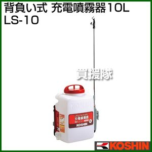 噴霧器 充電式 LS-10 背負い式|truetools