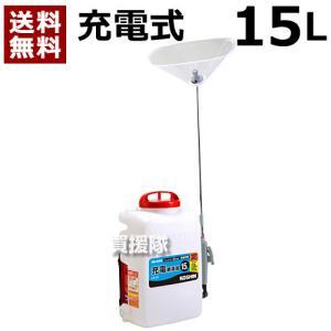 噴霧器 充電式 LS-15 背負い式噴霧器|truetools