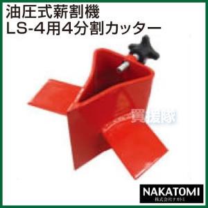 薪割り機 LS-4用 4分割カッター ナカトミ|truetools