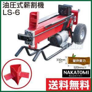 薪割り機 電動 油圧式 電動薪割り機 LS-6 ナカトミ 6t|truetools