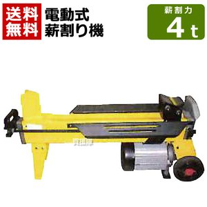 シンセイ 電動式 コンパクト 薪割機 4t LS4T-52|truetools