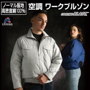 リンクサス 長袖ワークブルゾン LX-6700W [充電機器・ファン別売]