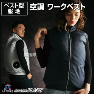 リンクサス ワークベスト LX-6700WV [充電機器・ファン別売]