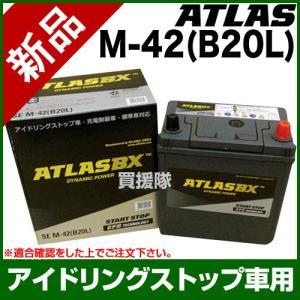 アトラス アイドリングストップ車用バッテリー M42(B20L)