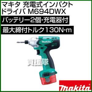 マキタ 充電式インパクトドライバ M694DWX バッテリPA12×2本・充電器DC1414・ケース付|truetools