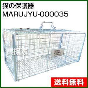 丸十金網株式会社 猫の保護器|truetools