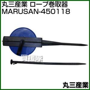丸三産業 ロープ巻取器|truetools