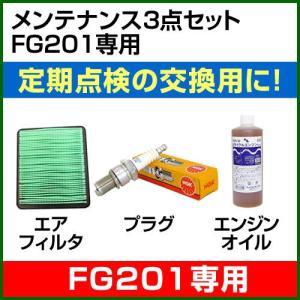 ホンダ 耕運機FG201用 メンテナンス3点セット|truetools