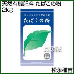 松永種苗 天然有機肥料 たばこの粉 2kg