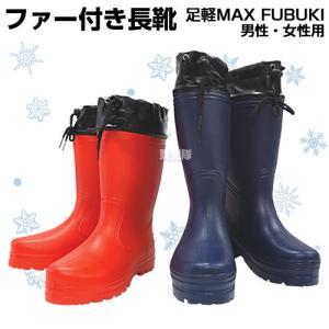 防寒長靴 メンズ レディース 防寒ブーツ レインブーツ スノーブーツ 軽量 足軽MAX FUBUKI...