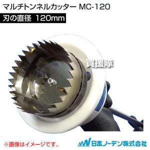 マルチトンネルカッター MC-120 日本ノーデン|truetools