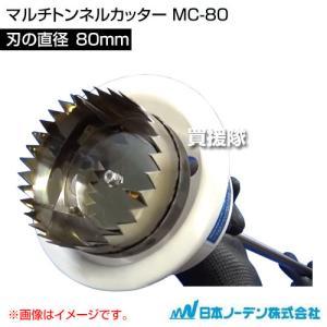 マルチトンネルカッター MC-80 日本ノーデン|truetools