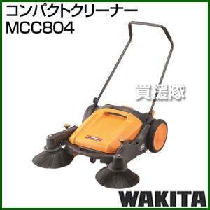 ワキタ コンパクトクリーナー MCC804 truetools