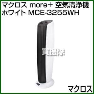 マクロス moreプラス 空気清浄機 ホワイト MCE-3255WH カラー:ホワイト|truetools