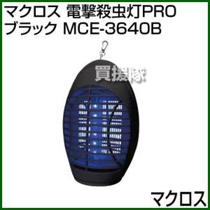 マクロス 電撃殺虫灯PRO ブラック MCE-3640B カラー:ブラック|truetools