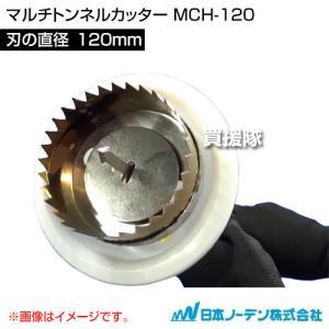 マルチトンネルカッター MCH-120 日本ノーデン|truetools