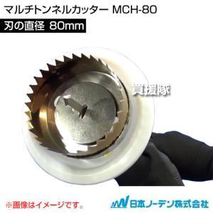 マルチトンネルカッター MCH-80 日本ノーデン|truetools