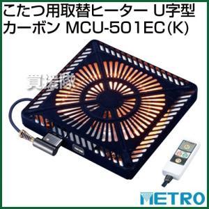 メトロ こたつ用取替ヒーター U字型カーボン MCU-501EC-K truetools