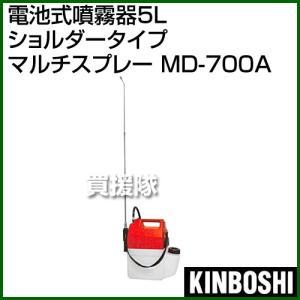 キンボシ 電池式 噴霧器 5L ショルダータイプ マルチスプレー MD-700|truetools