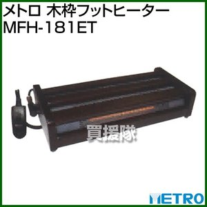 メトロ 木枠フットヒーター MFH-181ET|truetools