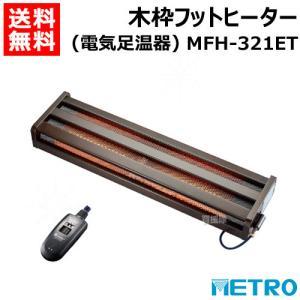 メトロ 木枠フットヒーター MFH-321ET|truetools