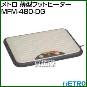 メトロ 薄型フットヒーター MFM-480-DG|truetools