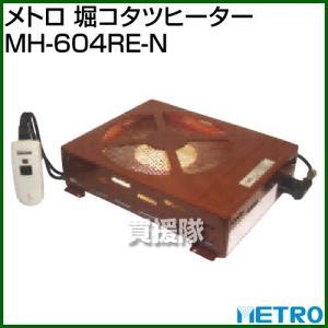 メトロ 堀コタツヒーター MH-604RE-N|truetools