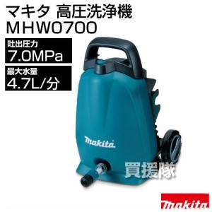 マキタ 高圧洗浄機 MHW0700|truetools