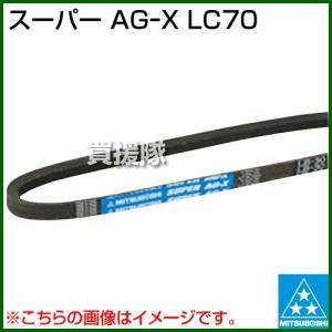 三ツ星 スーパー AGーX LC70